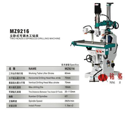 铭基机械-MZ9216立卧式可调木工钻床