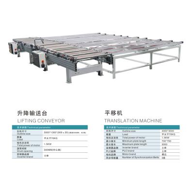 众工机械—平移机,升降输送台