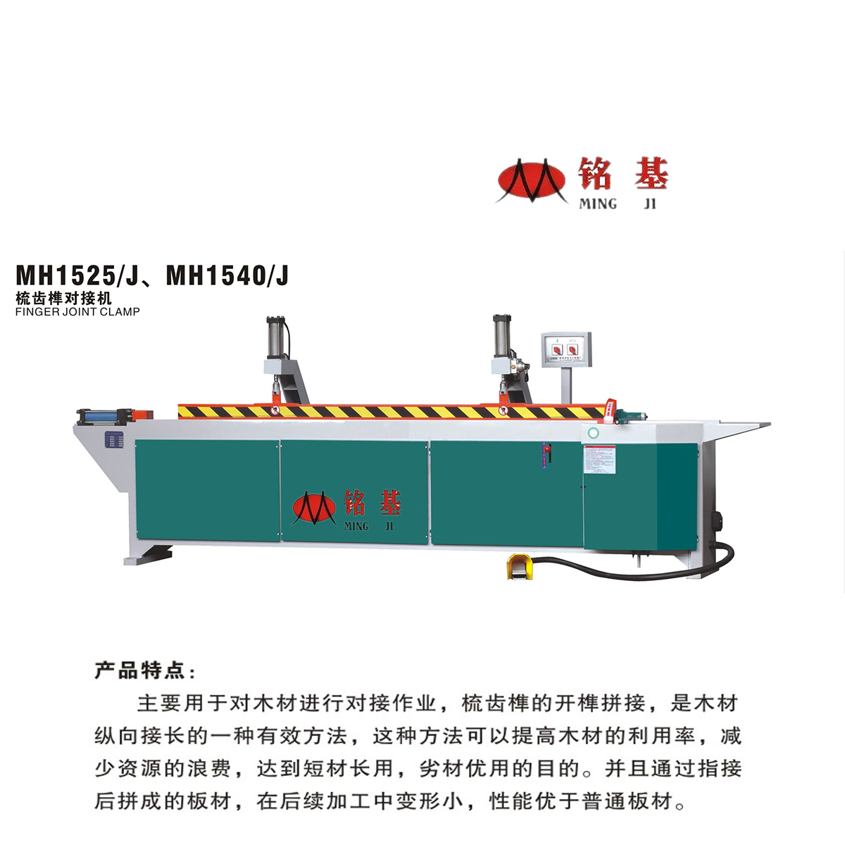 铭基机械供应MZJ2500梳齿榫对接机  梳齿接木机